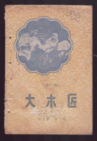 1962年  秦腔一一《大木匠 》王汶石 长安书店