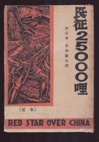 红藏大珍本,国图无藏 , 1939年初版《长征25000里》本书的出现修正了后人认为本书初版是启明书局1939年6月初版实际为美华书局1939年4月初版