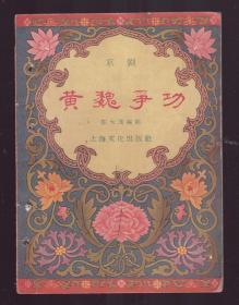 1957年  京剧一一《黄魏争功》上海文化