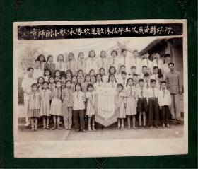 1957年《西安市师范学校附属小学歌咏队毕业合影》