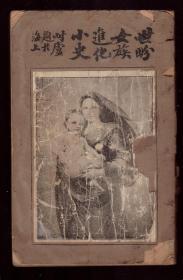 1920年初版《世界女族进化小史》插图多  筒子页装