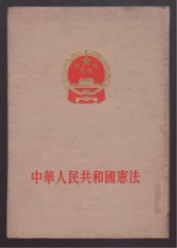 中华人民共和国宪法(1954年一版一印  新中国第一部宪法 )中共陕西省委统一战线工作部赠
