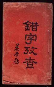 """毛泽东的""""一字师""""罗元真签赠本《错字考查》 民国24初版"""