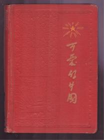 老空白精装日记本《可爱的中国》50年代 插图本