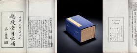《越缦堂日记补》晚清三大日记之李铭慈,民国二十五年初版,一套13册全