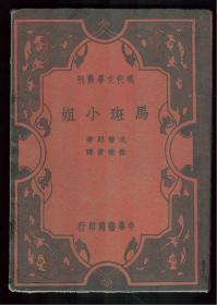 《马斑小姐》新文学唯美作品----1935年初版林微音译