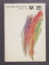 早恋—北京长篇小说创作丛书 (初版 布面精装)