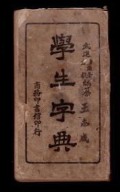 民国4年版《学生字典 》 商务印书馆  道林纸
