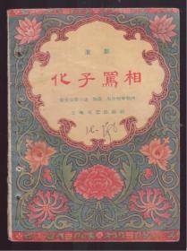 1959年 淮剧一一《化子骂相》上海文化