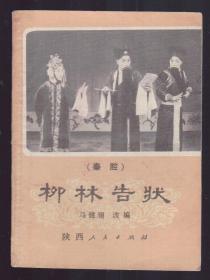 1980年  秦腔一一《柳林告状 》马健翎 长安书店