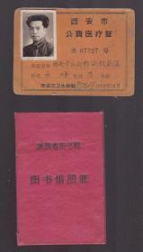 60年代陕西省图书馆借阅证、公费医疗证