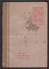 《江西民间草药》1960年一版一印 只印3598册