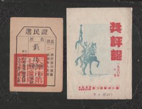 罕见证书 《1950年奖评证 和1953年天津市选民证  》毛主席像 华东军 区军事政治大学第二总队第六团