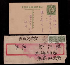 30年代   陕北团特委巡视员赵文蔚   明信片信封