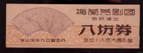 1957年    梅兰芳剧团旅陕演出入场券