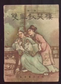 1957年   郿鄠一一《双凤钗哭楼》 长安书店