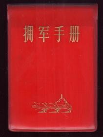 1972年空白日记本赠给英雄的中国人民解放军《拥军手册》题字多附日历