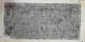 《大唐迴元观钟楼铭并序》出土初拓  因出土晚绝少槌拓磨损更为珍贵难得。其碑为柳公权最完整的未见于历代金石著录。