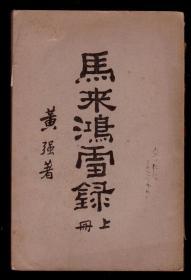 珍贵史料:黄强将军的《马来鸿雪录》  内有多页黑白图片(此书只出上册下册未出版品相如图)