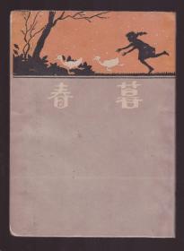 暮春 (许杰著) 1929年光华书局