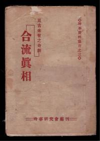 《合流真相》從內容上可分析此書出版時間在日本投降之时,蔣介石欲獨佔勝利果實,準備打內戰,用此書名偽裝出版向全國人民揭露之,封底印有編輯,出版發行單位均為偽託。