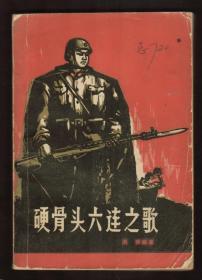 十七年文学《铁骨头六连之歌》1964年一版一印 插图多种类多