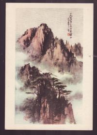 1956年 老画片  黄山风景 胡华令作