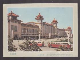 1966年 文革32开宣传画 北京车站 上海人民美术出版社