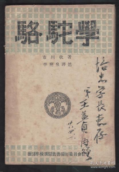 民国38年初版签赠本《骆驼学》~少见书