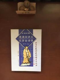 黄元吉文集:道德经讲义、乐育堂语录:中国道教丹道修炼系列丛书