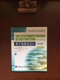 教学系统化设计【第五版】翻译版