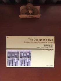 独具慧眼:解决建筑设计中的视觉问题