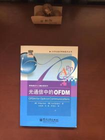 光通信中的OFDM