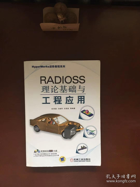 HyperWorks进阶教程系列:RADIOSS理论基础与工程应用(带光盘)