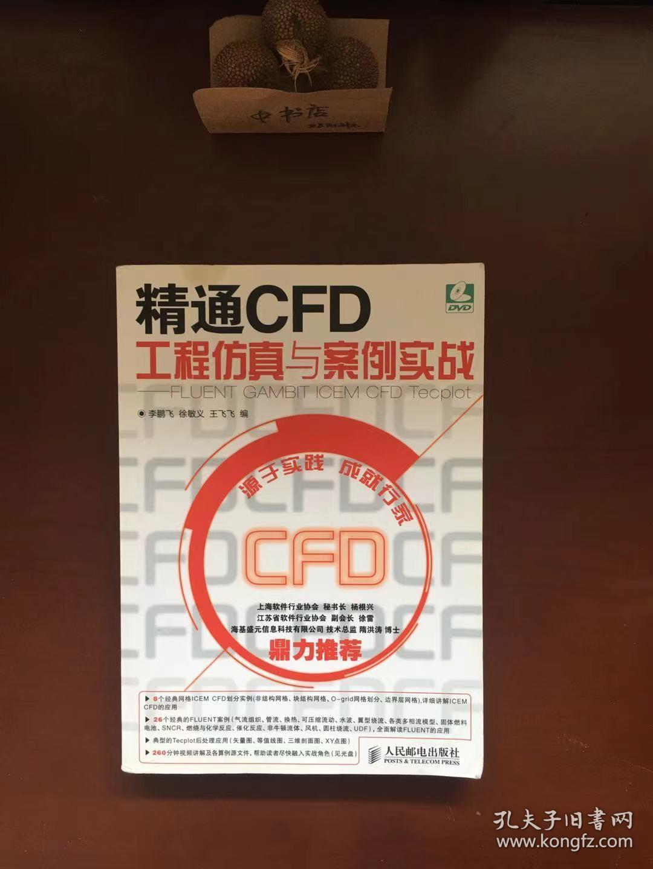 精通CFD工程仿真与案例实战:FLUENT GAMBIT ICEM CFD Tecplot