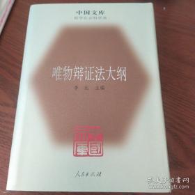 唯物辩证法大纲   中国文库   布面精装仅500册