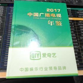 2017中国广播电视年鉴