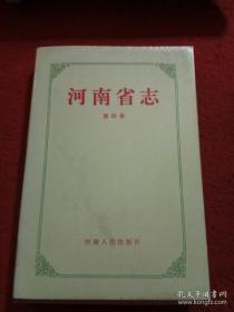 河南省志 黄河志 第四卷