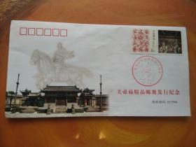 关帝庙精品邮册发行纪念 信封一张