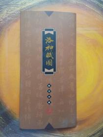 2005-25 洛神赋图邮票 小版张