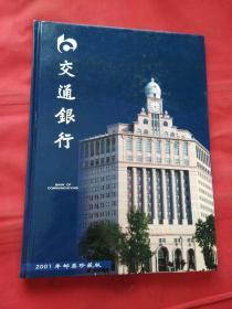 交通银行 2001年邮票珍藏版年册