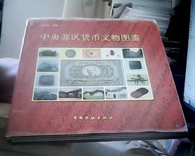 中央苏区货币文物图鉴