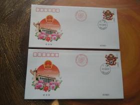 中华人民共和国第十一届全国人民代表大会第五次会议纪念封