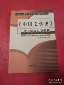 《中国文学史》学习辅导与习题集