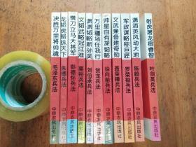 一代名将兵法丛书 毛泽东兵法等11本合售