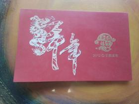 2012拜年卡 附中国邮政太空邮局开通纪念张