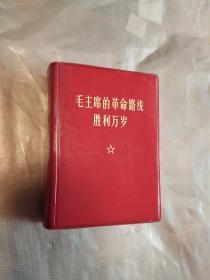 毛主席的革命路线胜利万岁(题词.合影.内页不缺)
