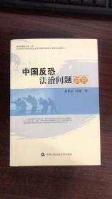 中国反恐法治问题研究