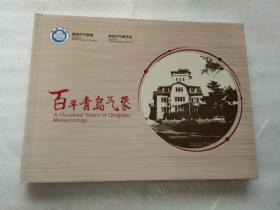 百年青岛气象 邮票册
