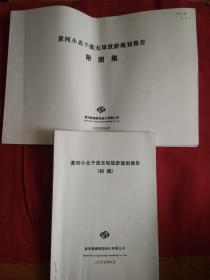 黄河小北干流无坝放淤规划报告(初稿)+黄河小北干流无坝放淤规划报告